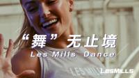 莱美LES MILLS DANCE课程 Hip Hop 02