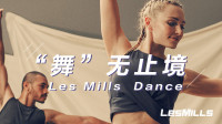 莱美LES MILLS DANCE课程 Hip Hop 03