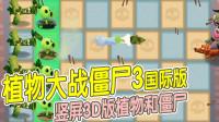植物大战僵尸3国际版#01 竖屏3D版植物和僵尸是你的菜么,新一代更新巨大,竹子射手威力大