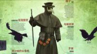 中世纪欧洲医生的防护服:鸟嘴面具有哪些功能?