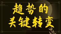 先人一步的拐点预判【MACD实战应用技巧】