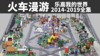 火车漫游乐高我的世界2014-2019全集 LEGO Minecraft 2014-2019 All Sets Train Travel