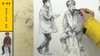 杭州画室厚一学堂速写名师孙强单人速写坐姿教学视频,更多教学视频敬请期待!