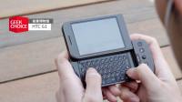 这是第一台安卓手机,12 年前谷歌和 HTC 靠它正面刚苹果 | 极客博物馆