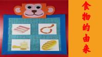 幼儿园自制玩教具食物的由来思维猴区角游戏