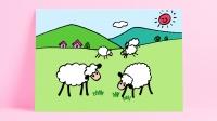 画羊窦老师教画画