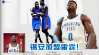 【布鲁】NBA2K20王朝模式:雷霆交易锡安威廉姆斯!组建雷霆新二少!
