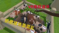 VR疯狂道场:猪养肥了要被卖,抓到的猪放到圈里,场面极其混乱