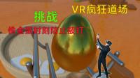 VR疯狂道场:用木铲偷金蛋时刻防止被拳击打碎,这款游戏太有趣了