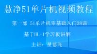 4、51单片机视频教程 HL-1 STC烧写软件安装 十天学会51单片机视频教程 手把手教你学51单片机