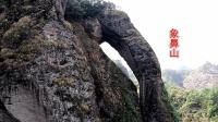 江西鹰潭龙虎山风景区,象鼻山,天师府,悬棺表演尽收眼底
