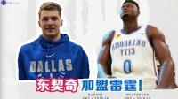 【布鲁】NBA2K20王朝模式:雷霆交易东契奇!神级操作!