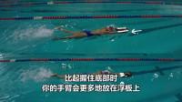 自由泳教学视频(三)——使用浮板练习打腿