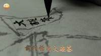 文德路.中国 画中情 刘晓前门情思大碗茶 国家美术师霍建锋即席挥毫