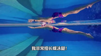 蝶泳教学视频(二)——蝶泳腿技术