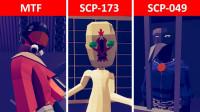 全面战争模拟器SCP怪物大乱斗,谁才是最强生物