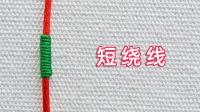 【短绕线】-橙织手作-编绳基础教程