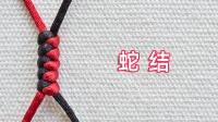 【蛇结】-橙织手作-编绳基础教程