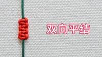 【双向平结】-橙织手作-编绳基础教程
