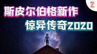 励志剧最终竟大橘已定 监制斯皮尔伯格喜提生涯最低评分3.6《惊异传奇》第2集