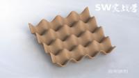 SolidWorks建模初级教程,鸡蛋托盘,曲面扫描来完成制作