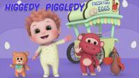 Higgledy Piggledy 小鸡宝宝