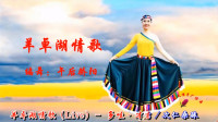退休大姐跳藏族舞《羊卓湖情歌》舞曲经典豪迈,舞姿优美大气