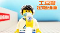 土豆哥定格动画第31期:防控疫情,法治同行(上)