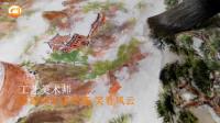 文德路.中国 画中情 工艺美术师霍建锋即席挥毫 笑看风云 郑少秋