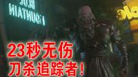 【零玄夜】《生化危机3重制版》23秒无伤刀杀追踪者!