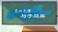3.25语文六年级下册《金色的鱼钩》