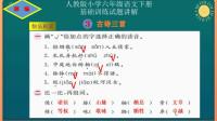 部编版小学六年级语文下册基础训练第3课《古诗三首》试题讲解