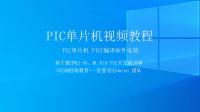 PIC单片机视频教程 第4课 PICC编译软件安装教程