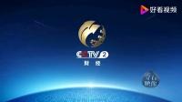 CCTV-2财经频道呼号A版「2012.8.24-2015.4.30」