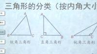 数学浙教版 八年级上册 1.1.1认识三角形(1)——三角形的概念