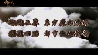电影《天师钟馗1:英雄崛起》预告2(悬疑版)