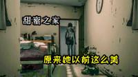 甜蜜之家34:这个娃娃上边,是女鬼姐姐的脸吗