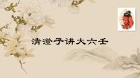 清澄子讲大六壬之易学基础篇1