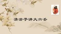 清澄子讲大六壬之易学基础篇2