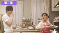 《一吻定情》3:岳母神助攻,把直树和琴子单独留在家!琴子做饭差点把家给烧了。