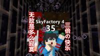 无敌是多么寂寞 3倍的快乐【悠然小天】我的世界天空工厂4EP.35