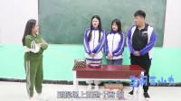 """学霸王小九校园剧:同学们利用自习课,为老师做了一份""""大""""礼物,老师的反应太逗了"""