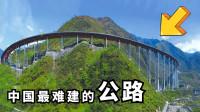 中国最难建的一条公路,蜿蜒在崇山峻岭间,建成后被誉为是奇迹!