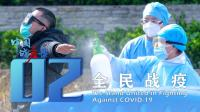 [中国战疫录]第二集 全民战疫