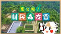 鬼鬼【我的世界】第一集居然就差点全灭!【集合啦!村民森友会】建设自己村庄吧~