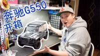5000块让你圆梦奔驰大G!KM 巴博斯 1/8 G550 遥控车超详细开箱 《超人聊模型》118