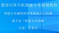慧净51智能小车模块组装教程 51智能小车视频教程 轮子安装 1.4