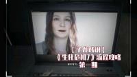 【子尤】寻找电脑小视频里的美艳少妇《生化危机7》流程攻略01