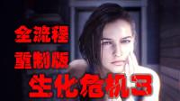 KO酷《生化危机3 重制版》01期 噩梦开始 中文配音剧情流程攻略解说