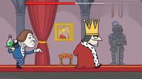 刺杀国王:这个国王不好当啊,时时刻刻有人刺杀